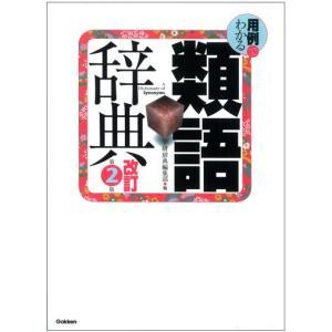 用例でわかる類語辞典 第2版|youkenshop