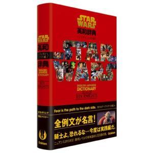 スター・ウォーズ英和辞典 ジェダイ・ナイト編|youkenshop