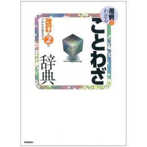 用例でわかることわざ辞典 第2版|youkenshop