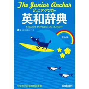 ジュニア・アンカー英和辞典 第6版|youkenshop