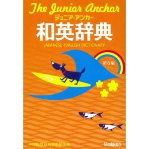 ジュニア・アンカー和英辞典 第6版|youkenshop