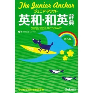 ジュニア・アンカー英和・和英辞典 第6版|youkenshop