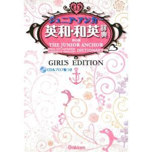 最新語や口語表現を採録した第6版。 ガールズ仕様の装丁で、英和と和英が一冊になった便利な合本です。 ...