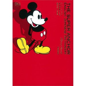 スーパー・アンカー英和辞典 第5版 ミッキーマウス版|youkenshop