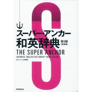 スーパー・アンカー和英辞典 第3版 新装版|youkenshop