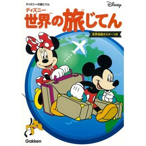 ディズニー 世界の旅じてん(世界地図ポスターつき)...