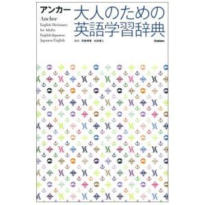 アンカー 大人のための英語学習辞典 youkenshop