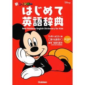 新レインボー はじめて英語辞典 CD−ROMつき ミッキー&ミニー版 オールカラーの画像