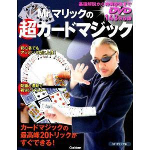 Mr.マリックの超カードマジック|youkenshop