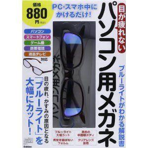目が疲れない パソコン用メガネ|youkenshop