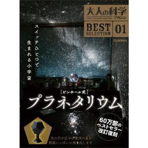 ピンホール式 プラネタリウム (大人の科学マガジンシリーズ BESTSELECTION)|youkenshop