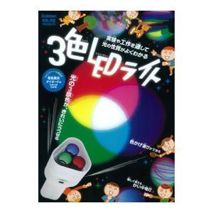 3色LEDライト|youkenshop