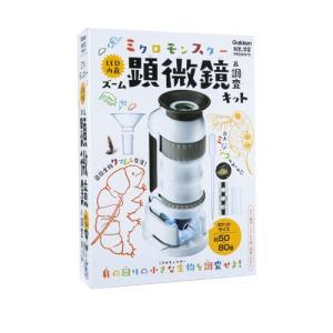 ミクロモンスター LED内蔵ズーム顕微鏡&調査キット|youkenshop
