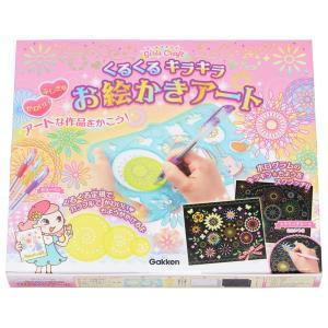 くるくるキラキラ お絵かきアート/ガールズクラフト