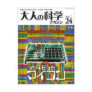 4ビットマイコン 「大人の科学マガジン」Vol.24 |youkenshop
