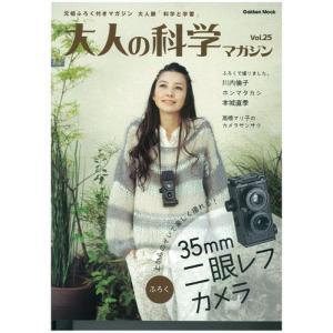 35mm二眼レフカメラ 「大人の科学マガジン」Vol.25 youkenshop