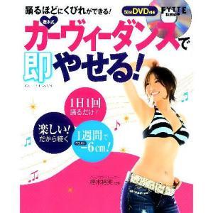 DVD付き 樫木式・カーヴィーダンスで即やせる!|youkenshop