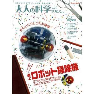 卓上ロボット掃除機 「大人の科学マガジン」Vol.33|youkenshop