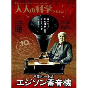円筒レコード式エジソン蓄音機 「大人の科学マガジン」|youkenshop