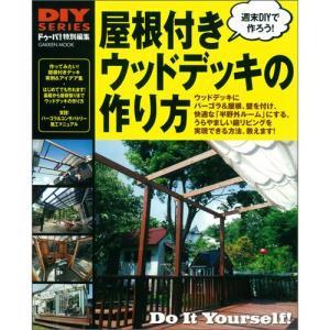 屋根付きウッドデッキの作り方 (学研ムック DIYシリーズ)