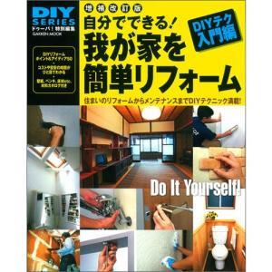 増補改訂版 自分でできる!我が家を簡単リフォーム (学研ムック DIYシリーズ)