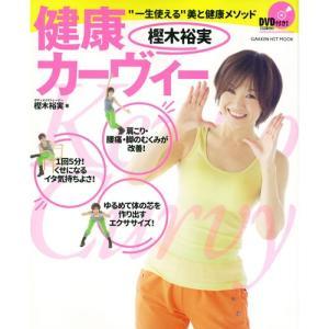 樫木裕実 健康カーヴィー DVD付き|youkenshop