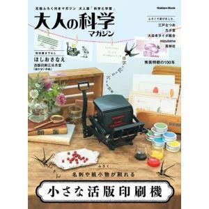 小さな活版印刷機 「大人の科学マガジン」|youkenshop