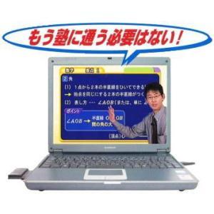 在宅家庭学習「プロテク先生」 内容見本|youkenshop