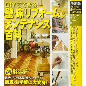 決定版 DIYでできる! 壁・床リフォーム&メンテナンス百科 youkenshop