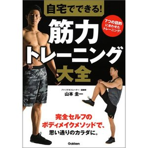 自宅でできる! 筋力トレーニング大全|youkenshop