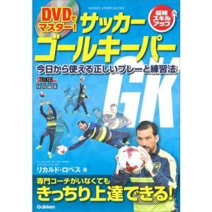 DVDでマスター! サッカー ゴールキーパー youkenshop