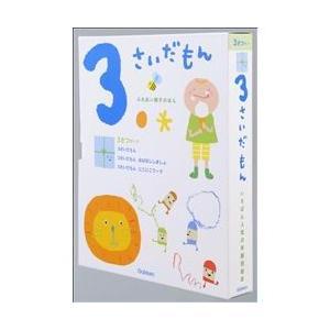 ふれあい親子のほん 3さいだもん3冊ギフトセット|youkenshop
