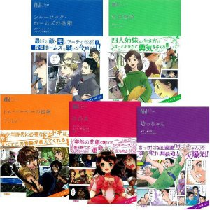 マンガジュニア名作シリーズ 全5巻セット|youkenshop