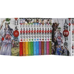 学研まんが NEW日本の歴史(別巻つき)全13巻セット youkenshop