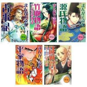 学研まんが 日本の古典 第1期 5巻セット|youkenshop