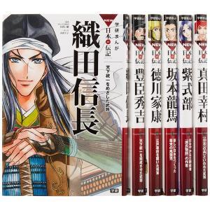学研まんがNEW日本の伝記シリーズ 既6巻|youkenshop