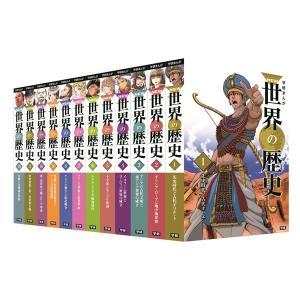 学研まんが NEW世界の歴史 全12巻セット|youkenshop