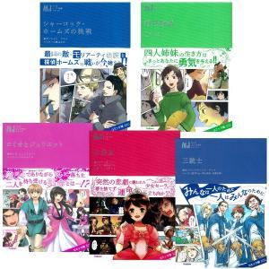 新・マンガジュニア名作シリーズ 全5巻|youkenshop