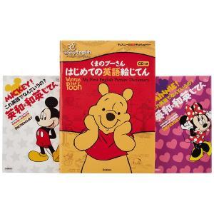ディズニー英語辞典セット 全3巻 youkenshop