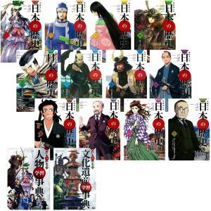 学研まんが NEW日本の歴史 別巻2冊付き 全14巻|youkenshop