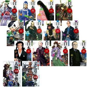 全編オールカラーの日本の歴史学習まんがです。 各時代で中心となる人物を軸に、政治・経済、社会、文化を...
