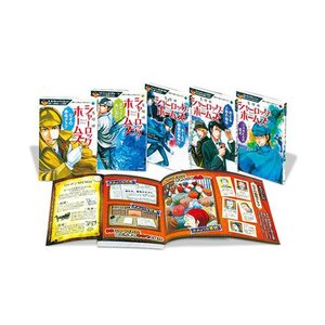 名探偵シャーロック・ホームズ 全5巻/10歳までに読みたい名作ミステリー