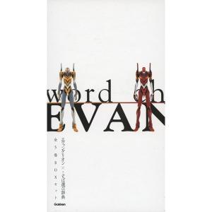エヴァンゲリオン×ことば選び辞典 全5巻 BOXセット|youkenshop