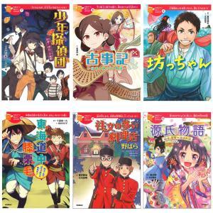 10歳までに読みたい日本名作 第2期 既6巻 youkenshop
