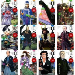 学研まんが NEW日本の歴史 全12巻セット youkenshop