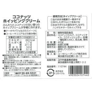 ココナッツホイッピングクリーム タイ産 405g youki-retail 02