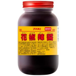 ■別名 麻辣醤。花椒と唐辛子の辛みが特徴の四川風辛味つけダレです。 ■唐辛子のピリッとした辛さと花椒...