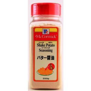 業務用 マコーミック MCポテトシーズニング バター醤油 350g