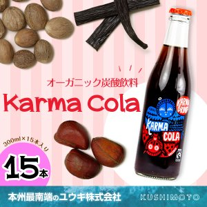 Karma Cola(カーマコーラ)|youkico