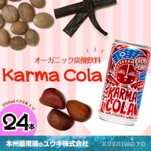 【Karma Cola(カーマコーラ)】250ml×24本入り|youkico
